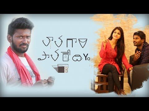 Thaatha Gari Paatha Radio || Telugu Short Films 2017 || By Aaron Raj Ayub || RBV Talkies