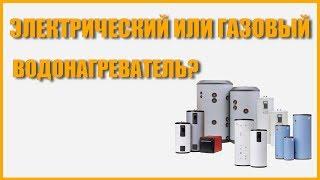 Электрический или газовый водонагреватель.