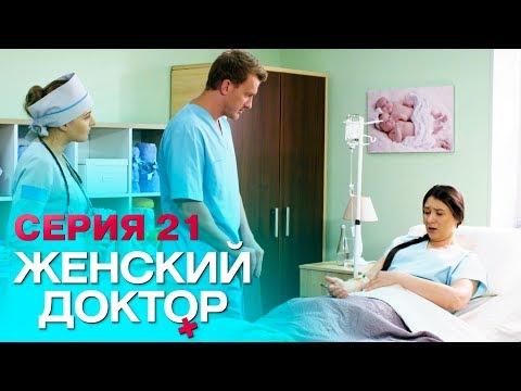 ЖЕНСКИЙ ДОКТОР-4 | СЕРИЯ 21