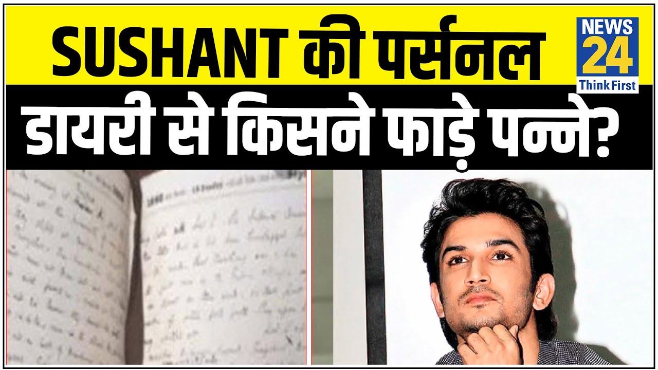 Sushant Singh Rajput की पर्सनल डायरी से किसने फाड़े पन्ने? कौन है जिसे राज खुलने का है डर