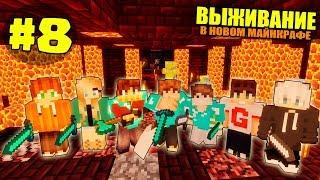ВЫЖИВАНИЕ В НОВОМ МАЙНКРАФТ 8  НАШЛИ АД НА ЗЕМЛЕ  ВАНИЛЬНОЕ ВЫЖИВАНИЕ В Minecraft