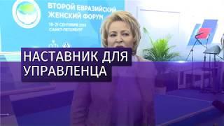 Валентина Матвиенко станет одним из наставников конкурса «Лидеры России»