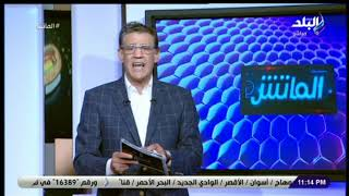 الماتش - زكريا ناصف يستعرض بيان النادي الأهلي بشأن أزمة مؤجلات الدوري