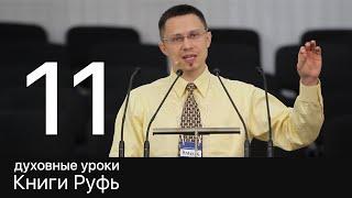 11 Алексей Прокопенко, Духовные уроки Книги Руфь