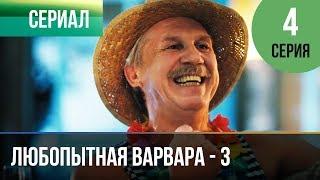 ▶️ Любопытная Варвара - 3 сезон 4 серия - Детектив | Фильмы и сериалы