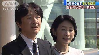 秋篠宮ご夫妻が被災地訪問 釜石でラグビー観戦も(19/09/25)