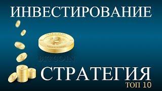 видео Конкретные инвестиционные стратегии