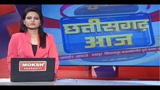 CG Latest News Today | छत्तीसगढ़ आज | छत्तीसगढ़ आज की बड़ी खबरें | 18 March 2019