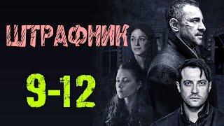 Штрафник 9-12 серия / Русские сериалы 2017 #анонс Наше кино