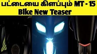 Yamaha MT 15 Bike New Teaser Released   MT 15 Teaser   பட்டையை கிளப்பும் MT 15