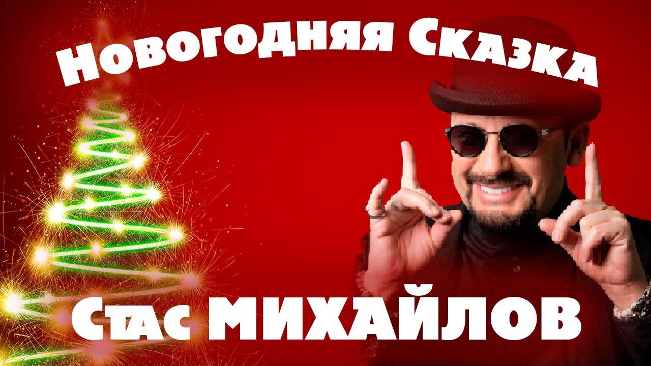 Стас Михайлов — Новогодняя сказка