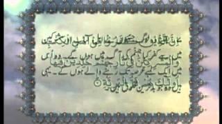 Surah Al-Bayyinah (Chapter 98) with Urdu translation, Tilawat Holy Quran, Islam Ahmadiyya