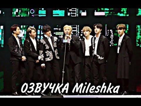 [Озвучка By Mileshka]  BTS на премии Melon Music Awards (MMA) 2019