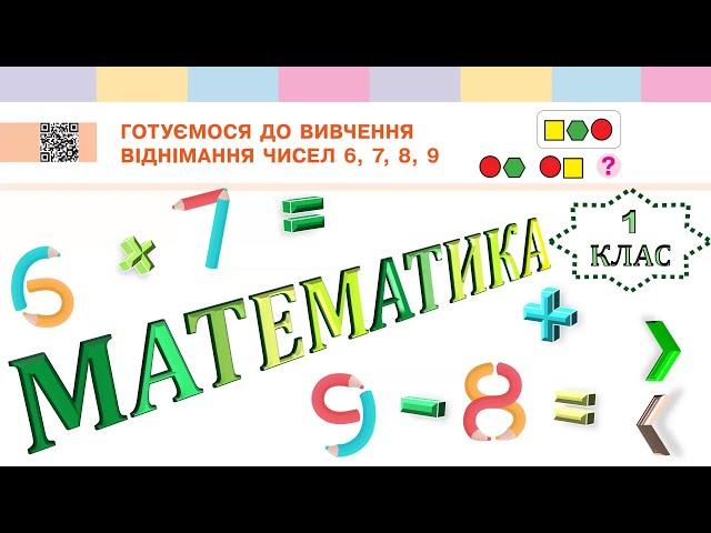 1 клас. Математика. Готуємося до вивчення віднімання чисел 6, 7, 8, 9