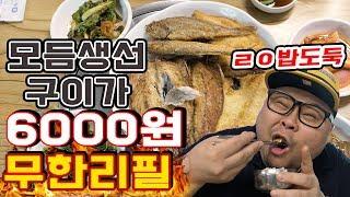 서울에 생선구이가 6000원 심지어 무한리필 이거 남는…