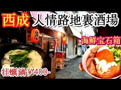 西成路地裏酒場で衝撃価格 牡蠣鍋が¥400-!!