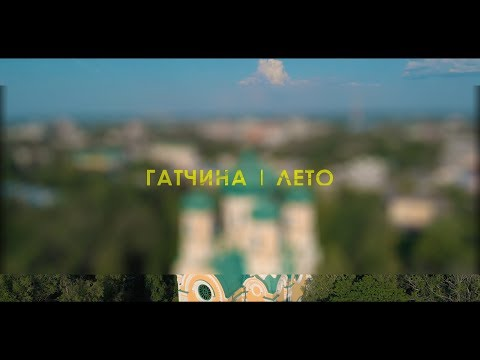 Гатчина | Лето | 2019
