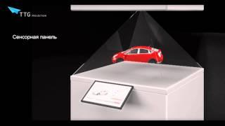 Голографический автомобильный конфигуратор