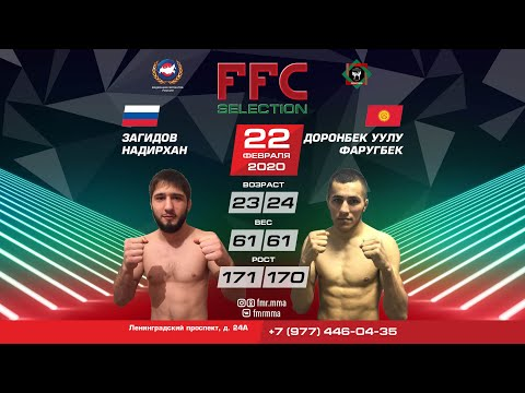 FFC Selection 1 | Надирхан Загитов (Россия) VS Доронбек Уулу Фаругбек (Кыргызстан) | Бой MMA