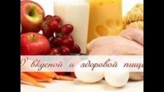 Диета правильное питание. Правильное питание меню на каждый день для снижения веса