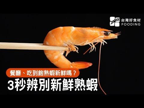 【食材小知識】餐廳熟蝦新鮮嗎?3秒辨別新鮮熟蝦!