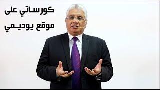 كورساتي فى التسويق والبيع الآن على موقع يوديمي | د. إيهاب مسلم