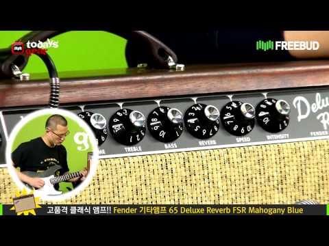 [프리버드]2122회 Todaysgear Fender 65 Deluxe Reverb FSR Mahogany Blue