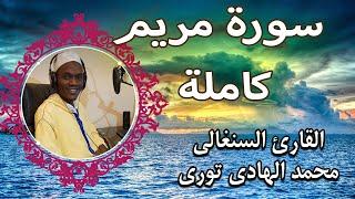 القارىء السنغالى محمد الهادي توري | سورة مريم كاملة وتلاوة مؤثرة تملؤك خشوعا