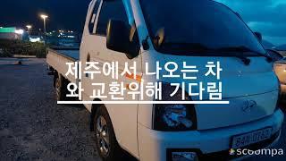 현대자동차 대전지점 제주왕복탁송