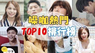 噪咖熱門影片TOP 10你都看過嗎?快來測試自己是不是鐵粉!只有妳知道X情侶大小事X魯蛇辦公室X做吧!噪咖|百萬訂閱特別企劃