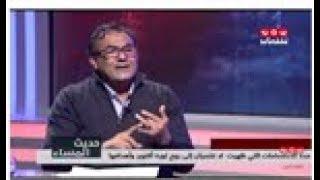 ذكرى ثورة 14 اكتوبر | أ.د عبدالباقي شمسان | حديث المساء 2 - تقديم هشام الزيادي