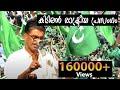 Indian Union Muslim League-10
