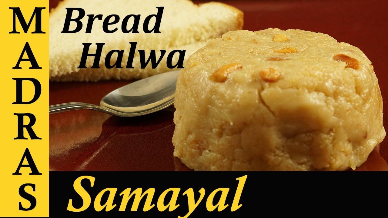 Cake Recipes In Madras Samayal: Bread Halwa Recipe In Tamil / How To Make Bread Halwa In