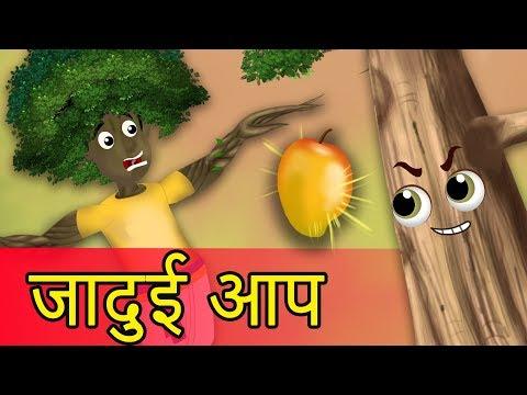 Nepali Katha | New Nepali Fairy Tales | Magical Mangoes Story in Nepali |  जादुई आप Jadui Aap