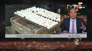 فيديو.. عمرو أديب: الأسعار بدأت في الانخفاض وأرفض المقاطعة