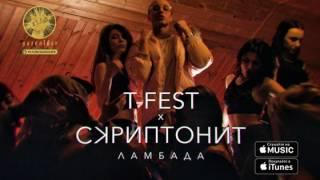 T-Fest & Скриптонит – Ламбада (2017)