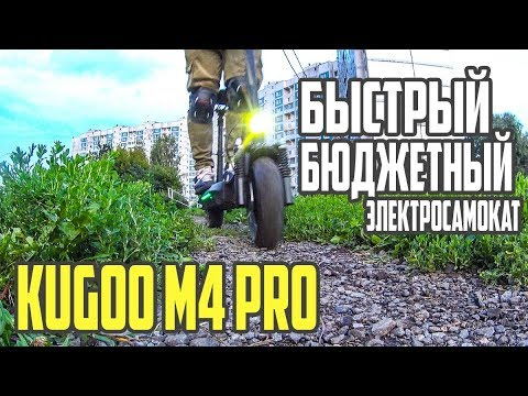 Kugoo M4 Pro, быстрый бюджетный электросамокат. #30 Просто Техника