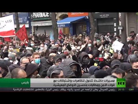 يوم العمال العالمي.. مسيرات تتحول لاشتباكات  - 11:57-2021 / 5 / 2