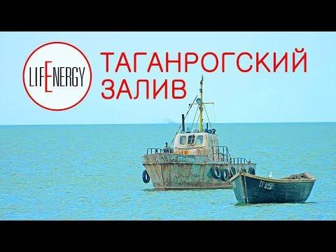Таганрогский залив, поселок «Рожок»