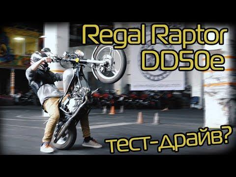 GVLAB Тест-драйв. Regal Raptor DD50e! Epic shit!