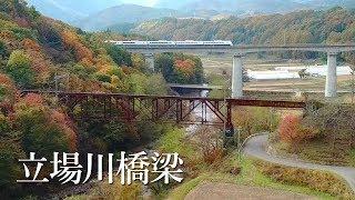 【中央本線の廃線】立場川橋梁【信濃境~富士見】