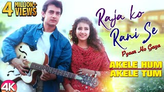 Raja Ko Rani Se - 4K Video | Akele Hum Akele Tum | Aamir khan &  Manisha | Bollywood Romantic Songs