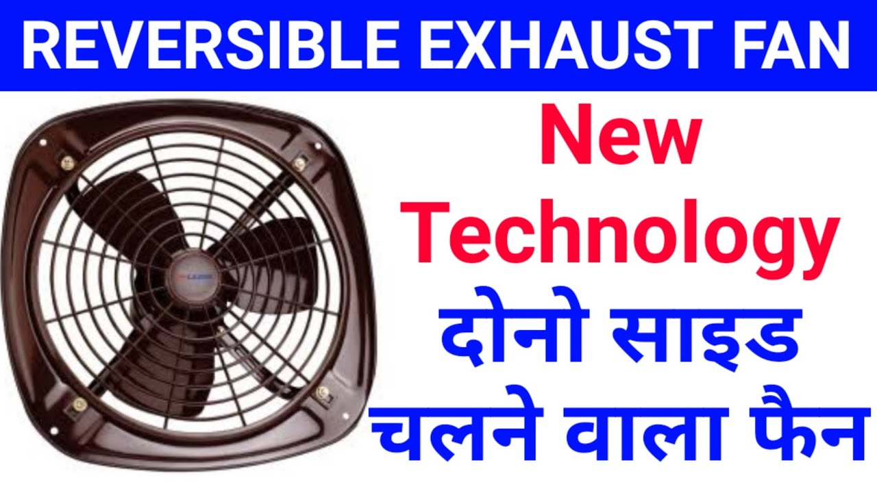 how to purchase reversible exhaust fan double work rooms in air out or out air in