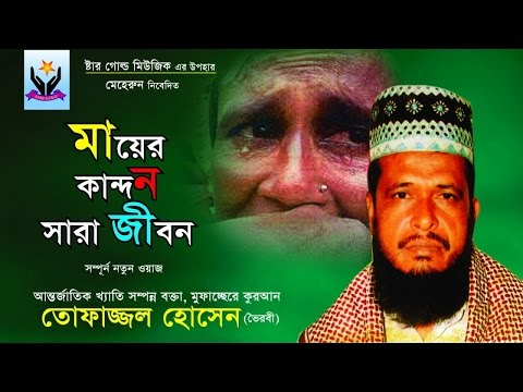 MD Tofazzal Hossain - Mayer Kandon Sharajibon | Bangla Waz Video |Chandni Music