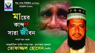 MD Tofazzal Hossain - Mayer Kandon Sharajibon | Bangla Waz Video |Chandni Music