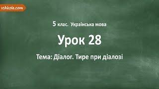 #28 Діалог. Тире при діалозі. Відеоурок з української мови 5 клас