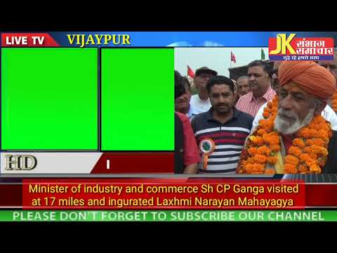 Minister of industry and commerce Sh CP Ganga visited at 17 miles and ingurated Laxhmi Narayan Mahay