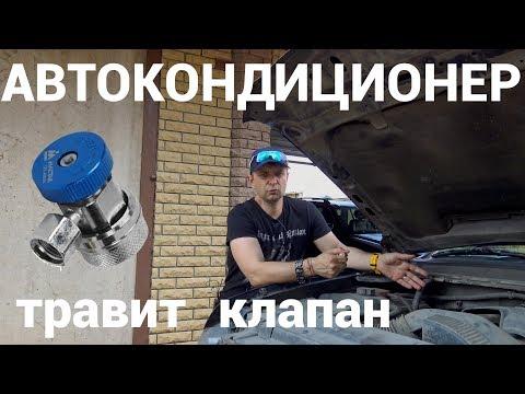 Ремонт авто кондиционера своими руками, заправочный клапан пропускает фреон