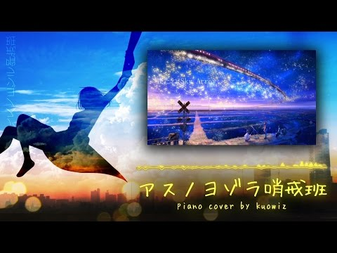 【ピアノ ・ Piano】アスノヨゾラ哨戒班 (Orangestar) w/楽譜 ・ Night Sky Patrol of Tomorrow w/ Sheet Music 【kuowiz】