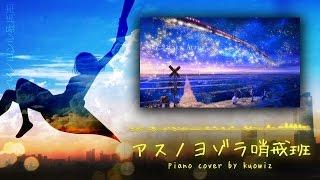 【ピアノ ・ Piano】アスノヨゾラ哨戒班 (Orange...